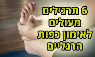 6 תרגילים לחיזוק כפות הרגליים והבהונות