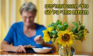 8 המלצות לתזונה נכונה להתאוששות מניתוח עבור בני 60 ומעלה