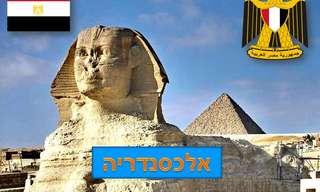המורשת המפוארת של אלכסנדריה