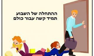 13 מצבים שכל ההורים יזדהו איתם, ובעיקר האימהות...