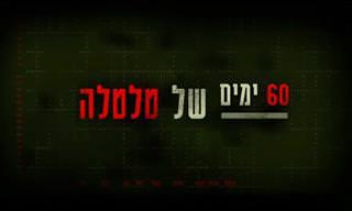 60 ימים של טללה: סרט תעודה מרתק על מלחמת ששת הימים