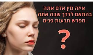בחן את עצמך: מה הדרך שבה אתה מפרש הבעות פנים אומרת עליך?