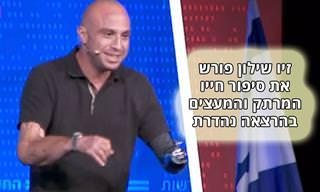 סיפורו של זיו שילון: הרצאה מעצימה של סמל ישראלי אמיתי