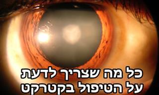 מומחה למחלות עיניים מסביר: כל מה שצריך לדעת על ניתוח קטרקט