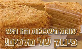 מתכון למדוביק – עוגת שכבות רוסית עם דבש ושמנת