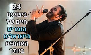 24 ביצועים חיים של זמרים ישראלים בגלגלצ