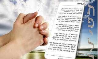 תפילה חשובה שכל אדם צריך לשאת