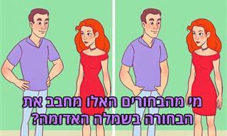 8 סימנים לכך שמישהו מחבב אתכם גם אם אתם לא חשים כך