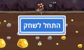 מכרה זהב – משחק נהדר שיעביר לכם שעות של הנאה!