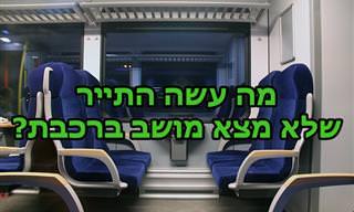 בדיחה על תייר אמריקאי שחיפש מקום לשבת ברכבת
