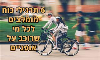 6 תרגילי כוח מומלצים לרוכבי אופניים - לחיזוק השרירים ושיפור הרכיבה
