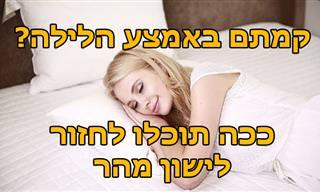 8 טיפים שיעזרו לכם לחזור לישון במהירות אם קמתם באמצע הלילה