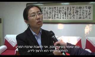 מדע סיני ומדע ישראלי נפגשים
