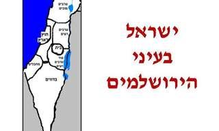 מפת ישראל בעיני התושבים השונים - ענק!!