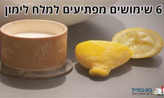 6 שימושים מפתיעים למלח לימון