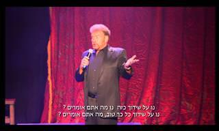 דודו פישר מציג: שיר יידיש נהדר על חייו של שדכן
