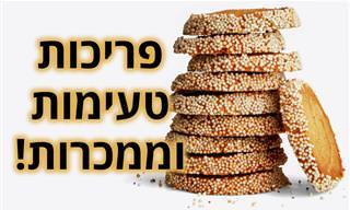 """מתכון לעוגיות """"שורטברד"""" עם נגיעות קרמל ופקאן"""