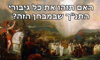"""בחן את עצמך: האם אתה מכיר את גיבורי התנ""""ך?"""