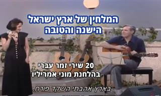 20 שירים עבריים בהלחנתו של מוני אמריליו