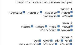 טופס שידוך לכלה ישראלית - מצחיק!