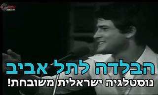 הבלדה לתל אביב: קטע מרגש, משעשע ומקסים של נוסטלגיה ישראלית
