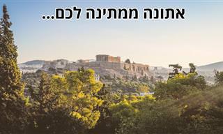 12 אטרקציות ויעדים מומלצים באתונה