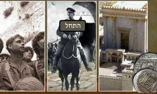 חידון אינטראקטיבי ליום ירושלים