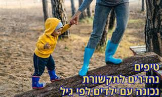 המדריך השלם לתקשורת אפקטיבית עם ילדים, לפי גיל