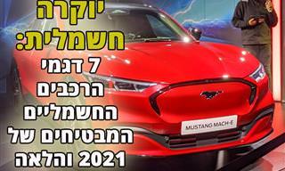 7 דגמי רכבי היוקרה החשמליים המבטיחים של 2021 והלאה