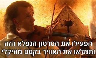 ביצוע נפלא של אנדרה ריו לאריה על מיתר סול של יוהאן סבסטיאן באך