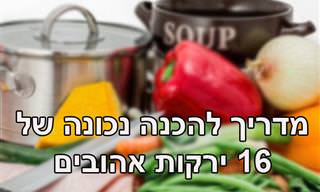 מדריך להכנת 16 ירקות אהובים בצורה מדויקת