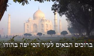 ברוכים הבאים לאגרה - אחת מהערים היפות בהודו