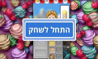 משחק כיפי: מוכר גלידות