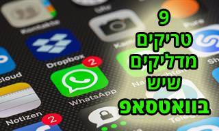 9 טיפים וטריקים שימושיים לאפליקציית וואטסאפ