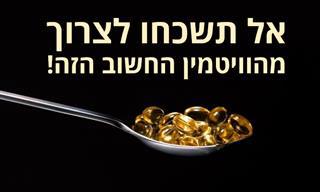 9 מזונות בריאים שיספקו לכם ויטמין E חשוב שאסור לוותר עליו