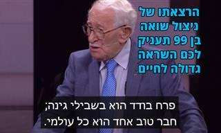 הרצאתו המרגשת של ניצול השואה אדי ג'קו