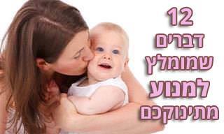 12 דברים שמומלץ למנוע מתינוקות