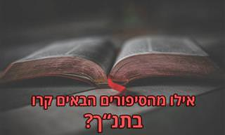 בחן את עצמך: האם סיפורי המקרא האלו היו או לא היו?