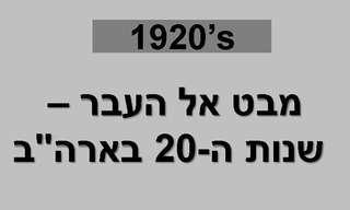 """ארה""""ב בראשית המאה ה-20"""