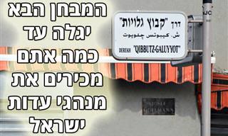 בחן את עצמך: עד כמה אתה מכיר את מנהגי עדות ישראל השונות?
