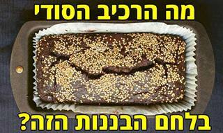 מתכון ללחם בננות, שוקולד וטחינה