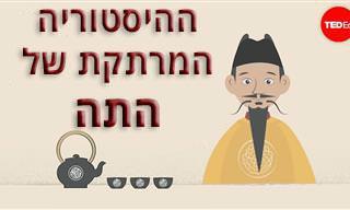 ההיסטוריה המרתקת והמפתיעה של תה