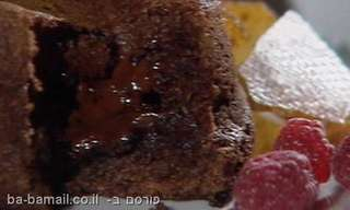 אהרוני ברגע: עוגת וולקנו-סופלה שוקולד ממכרת!
