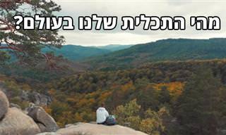 הרב זמיר כהן מסביר מהי התכלית שלנו בעולם