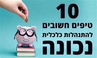 10 טיפים לניהול כספים נכון – מפי וורן באפט
