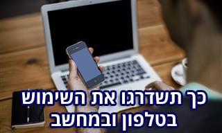 טיפים שיעזרו לכם להתמודד עם בעיות טורדניות שקשורות למחשב ולסמארטפון