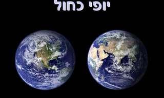 תמונות של כדור הארץ מלמעלה!