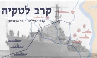 צפו בסיפור הניצחון הישראלי בקרב הטילים הימי הראשון בעולם!