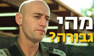 """מפקדי צה""""ל עונים על שאלות בקשר לגבורה ומנהיגות"""