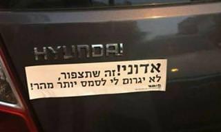 20 שלטים שצולמו בישראל ויגרמו לכם להתגלגל מצחוק!